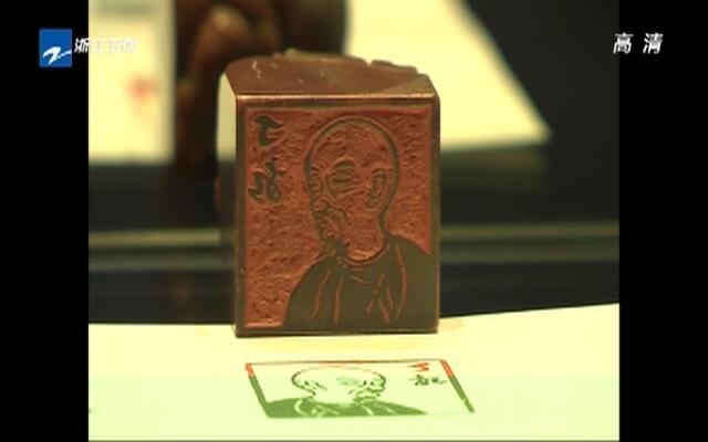 全国名家肖像印作品展在青田展出