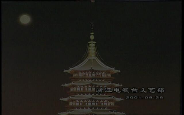 风雅钱塘:传奇雷峰