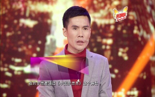 中国梦想秀第六季第1期:郭敬明遭调侃发飙 俞灏明意外现身
