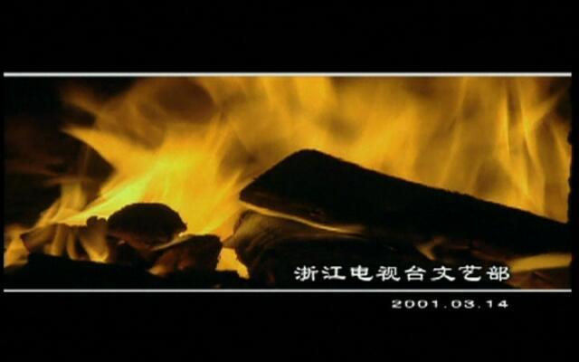 风雅钱塘:龙泉瓷影