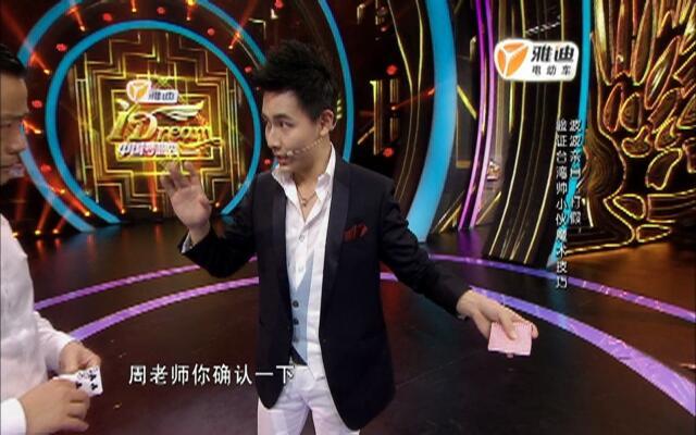 中国梦想秀第七季第10期:刘谦师弟揭秘 留守儿童泪洒舞台
