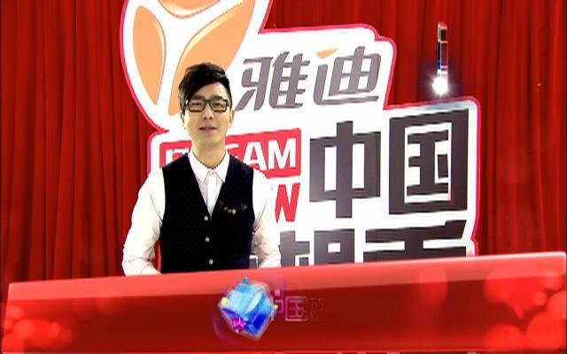 中国梦想秀第五季第3期:史上最萌父女萌翻全场