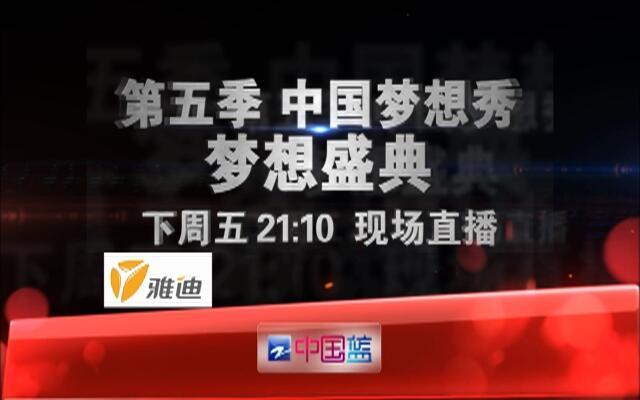 中国梦想秀第五季第11期:周立波包小柏斗舞 熊猫团萌动人心