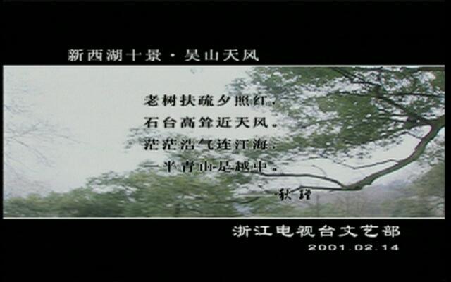 风雅钱塘:城里的风景(下)