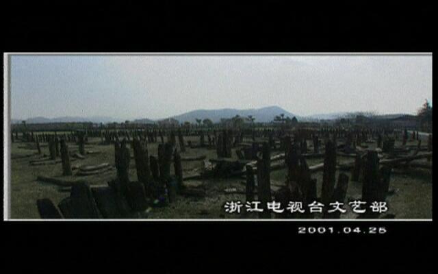 风雅钱塘:河姆渡的曙光