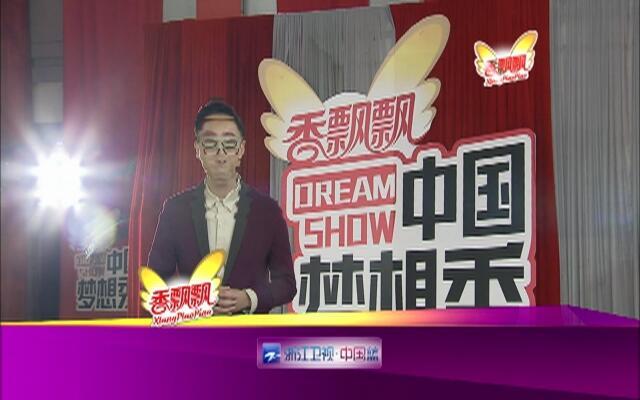 中国梦想秀第六季第7期:半百SHE热舞 蓝嘴唇罕见病求关注