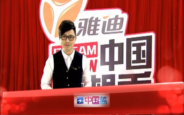 中国梦想秀第五季第8期:舞蹈搭档遭女友嫉妒 包租姐霸气成反扒队员