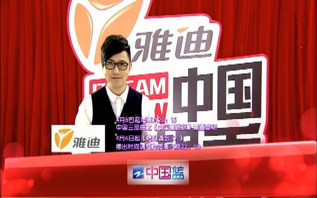 中国梦想秀第五季第1期:壮声人声萌翻全场 朱时茂经典再现