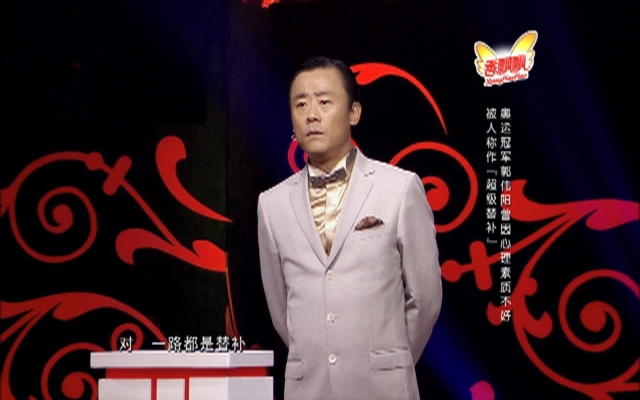 中国梦想秀第六季第3期:奥运冠军成替补 萝莉呛声波波