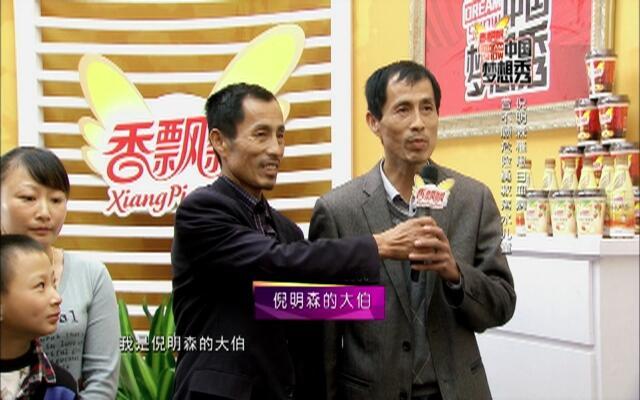 中国梦想秀第六季第6期:波波老师秀双截棍 混血女萌翻全场