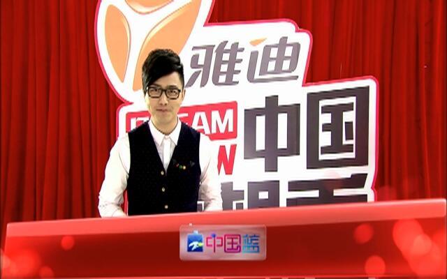中国梦想秀第五季第6期:消防战士蒙眼锯钢丝 亲密互动黄宗泽