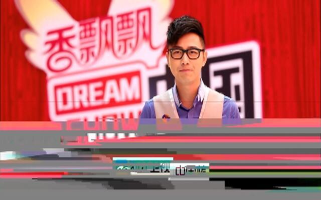 中国梦想秀第四季第3期:八岁小鸟叔秒杀全场