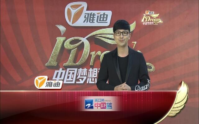 中国梦想秀第七季第5期:最美入殓师被求婚 冯莹手术成功