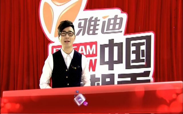 中国梦想秀第五季第4期:陕西英文版好汉歌来袭 袖珍人为爱筑梦