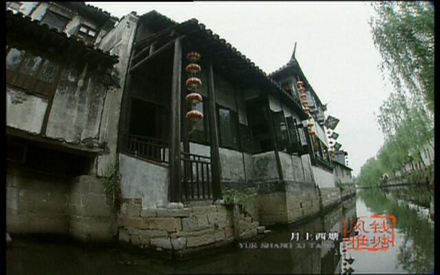风雅钱塘:月上西塘
