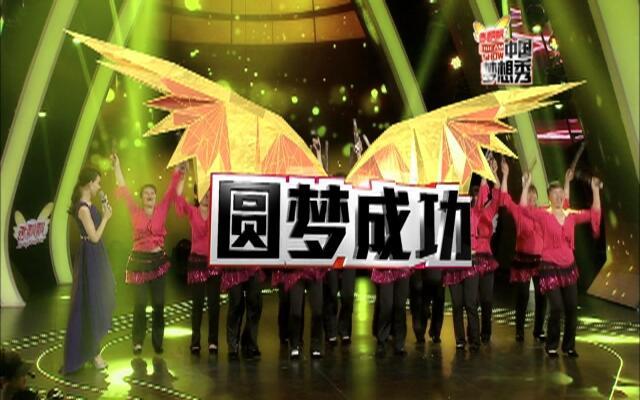 中国梦想秀第六季第11期:潮奶奶走秀 王菲御用作曲唱红豆