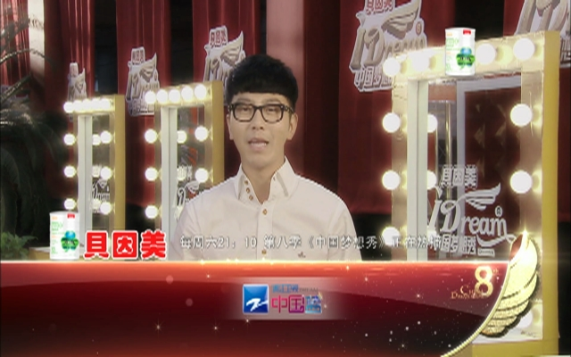 中国梦想秀第八季第3期:74岁老人展示高难瑜伽