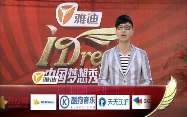 中国梦想秀第七季第2期:梁家辉回应质疑 《步步惊情》助阵