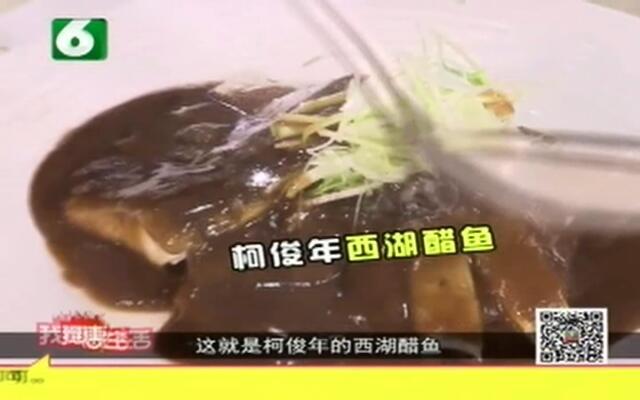 杭州美食No.1 不吃它杭州你就白来了——西湖醋鱼