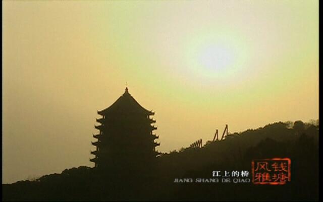 风雅钱塘:江上的桥