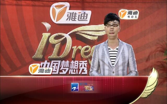 中国梦想秀第七季第1期:梁家辉对峙三毛好友 牙医战邓亚萍