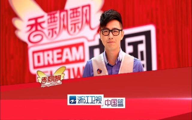 中国梦想秀第四季第11期:机灵小萝莉吓瘫周立波