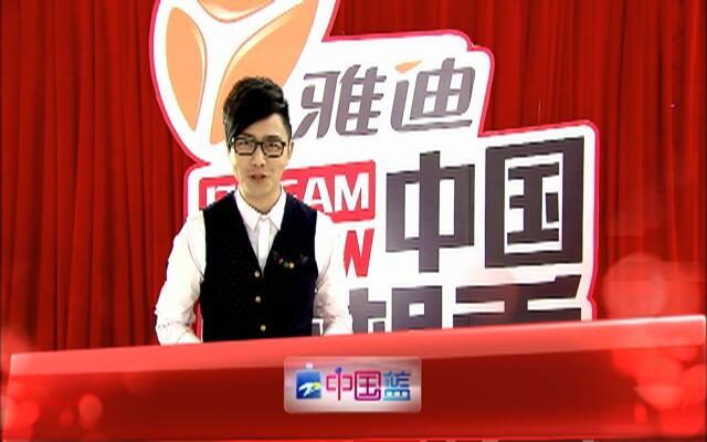 中国梦想秀第五季第2期:枣大妈励志表演 富二代为公益勇敢登台