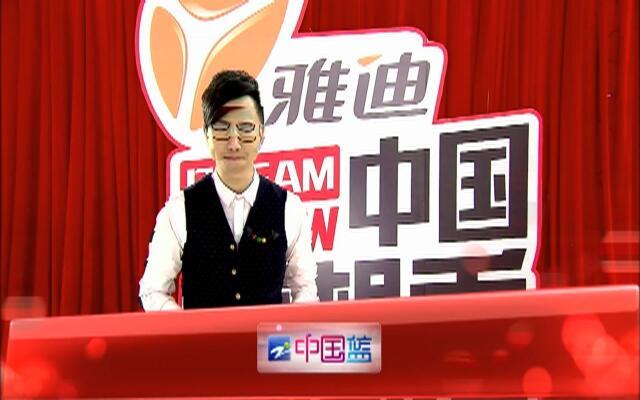 中国梦想秀第五季第5期:豆腐哥立志成男高音 断臂女孩以脚塑梦