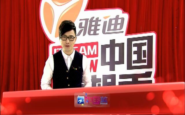 中国梦想秀第五季第9期:强人自制飞机带妻翱翔 四胞胎萌翻全场