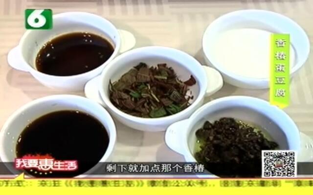 三四月份不可辜负的时令菜——香椿蛋豆腐