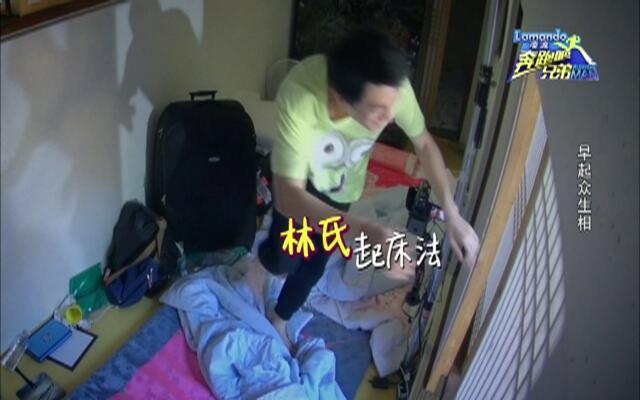 第一季《奔跑吧兄弟》第3期:男神裸睡睡姿奇葩 baby展惊人食量素颜出境