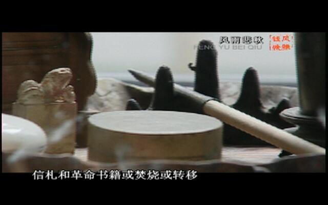 风雅钱塘:风雨悲秋
