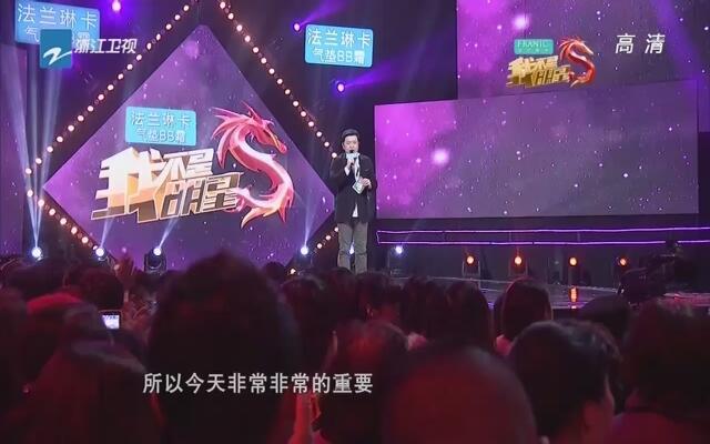 20150309《我不是明星》:陈旭——《Wa》