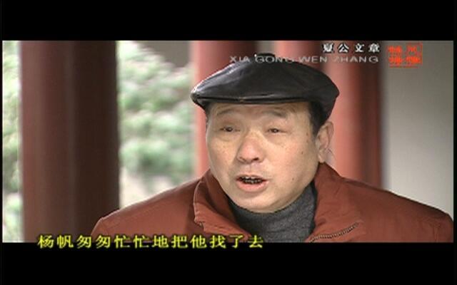 风雅钱塘:夏公文章