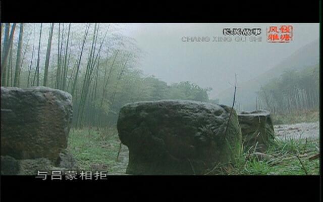 风雅钱塘:长兴故事