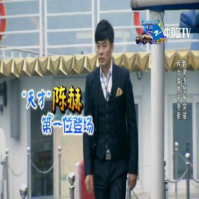 第一季《奔跑吧兄弟》第14期:陈赫踢走郑恺牵手baby 地下情三部曲成功笑到最后