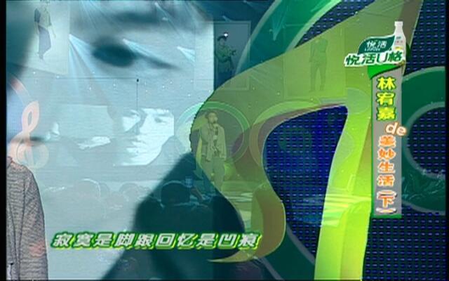 林宥嘉《我总是一个人练习一个人》