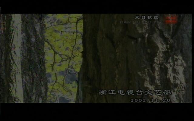 风雅钱塘:天目秋意