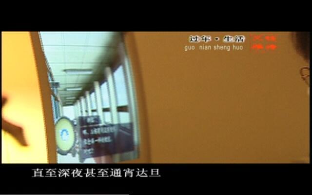 风雅钱塘:过年生活