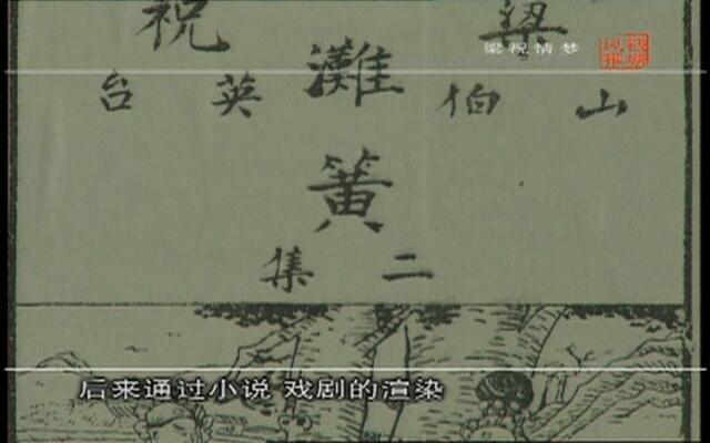 风雅钱塘:梁祝情梦