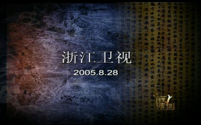 风雅钱塘:潘天寿
