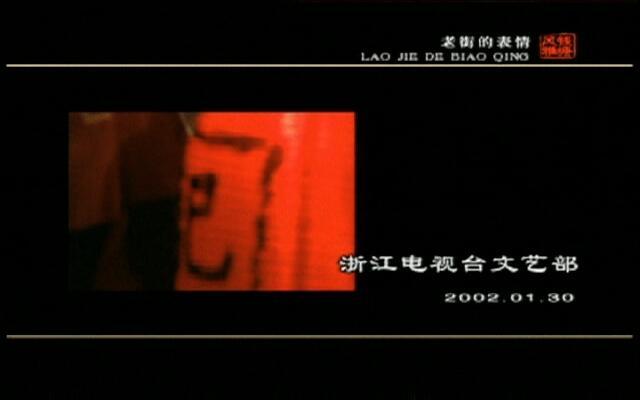风雅钱塘:老街的表情