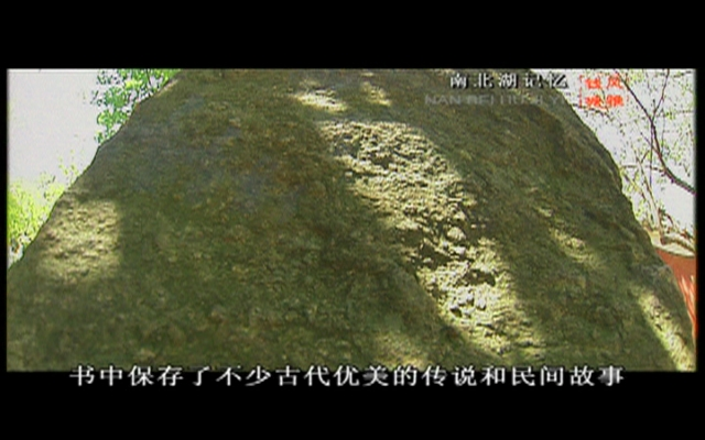 风雅钱塘:南北湖记忆
