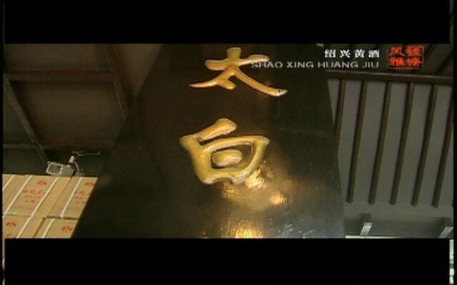 风雅钱塘:绍兴黄酒
