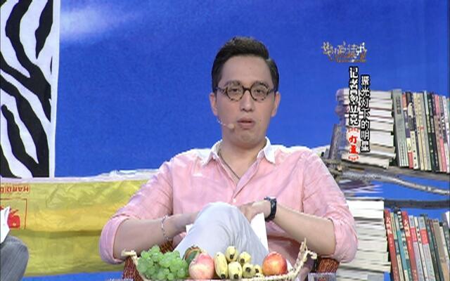 华少爱读书:嘉宾易立竞