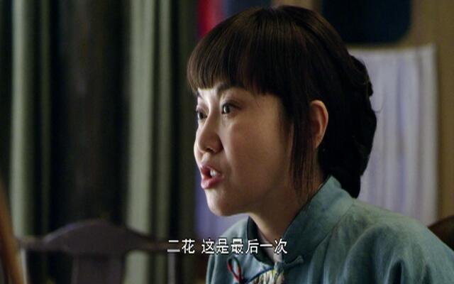王大花的革命生涯 第24集