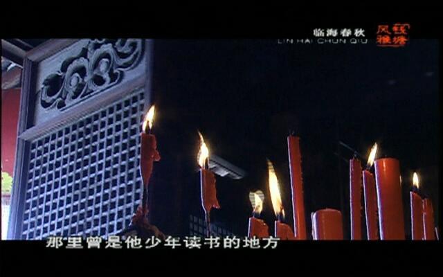 风雅钱塘:临海春秋