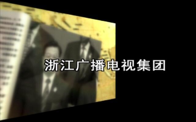 中国外交档案(八)东京的葬礼外交