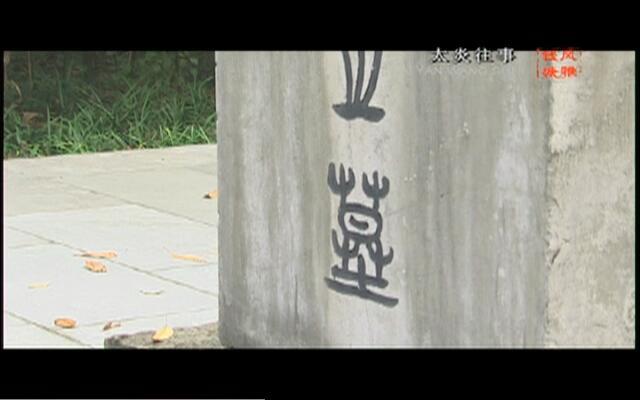 风雅钱塘:太炎往事