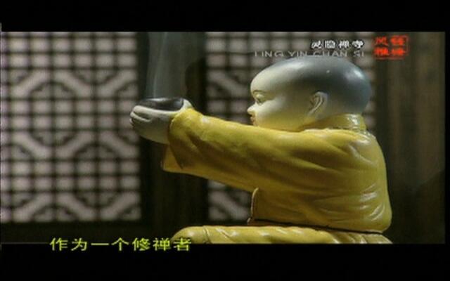 风雅钱塘:灵隐禅寺